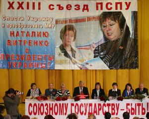 Au congrès du PSPU le 31 octobre. En fond, la bannière reprenant l'affiche de 1999 avec la Triple courbe.